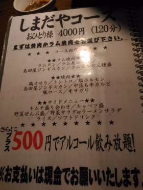 SusukinoShimadaya_002.jpg