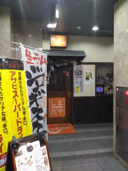SusukinoShimadaya_007.jpg