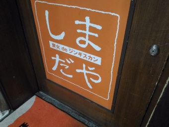 SusukinoShimadaya_008.jpg