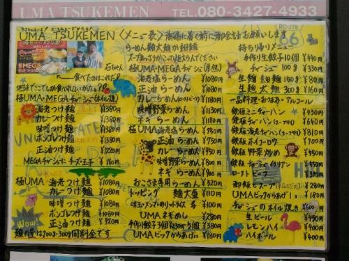 TachikawaUMA_001_org.jpg