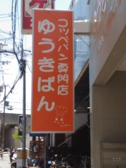 TakatsukiYuukipan_007_org.jpg