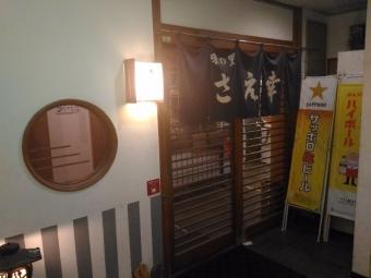 TenmonkanSaekou_010_org.jpg