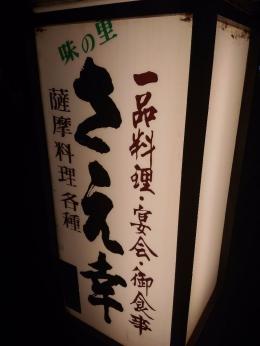 TenmonkanSaekou_011_org.jpg