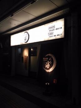 TsurugaUtsumi_000_org.jpg