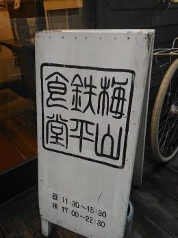 Umeyamateppei_001_org.jpg