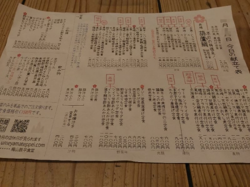 Umeyamateppei_004_org.jpg