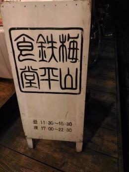 Umeyamateppei_106_org.jpg