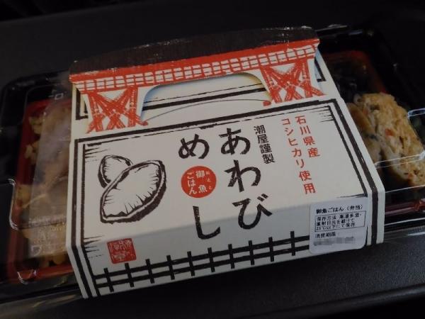 Ushioya100bangai_002_org.jpg