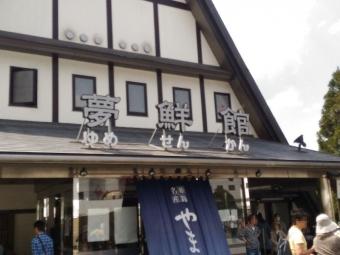 YamasaKamaboko_001_org.jpg