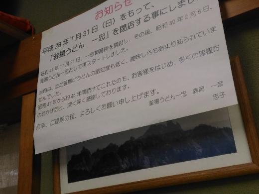 YaoIcchu_004_org.jpg