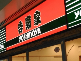 YoshinoyaHanedaAP_002_org.jpg