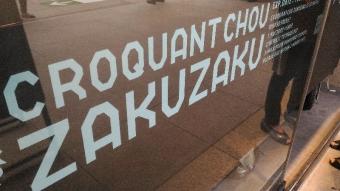 ZakuzakuKamata_001_org.jpg