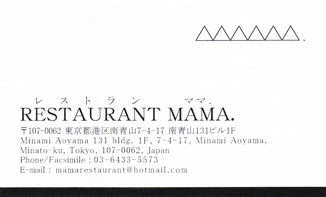 レストラン ママ