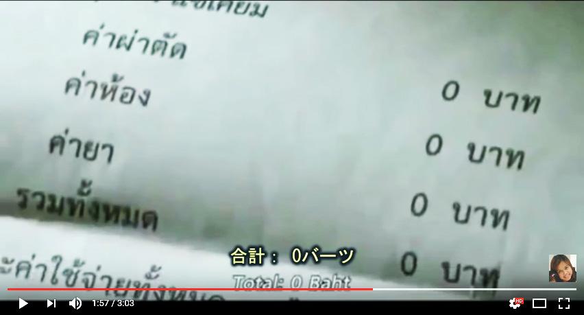 タイのCM7