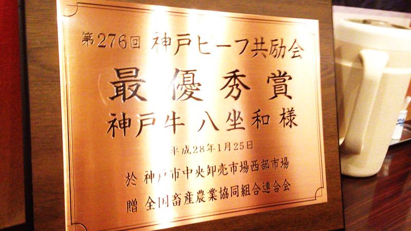 神戸ビーフ 保証盾