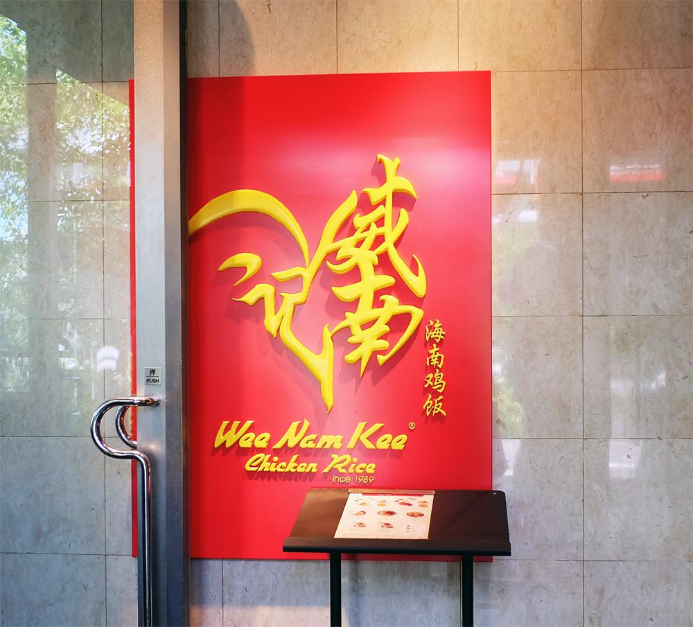 威南記海南鶏飯