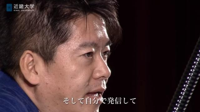ホリエモン「平成26年度近畿大学卒業式