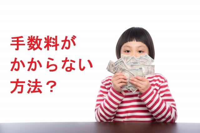 ジャパンネット銀行の手数料がかからない方法