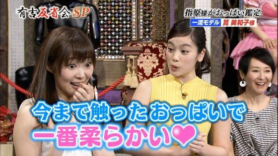 筧美和子 有吉反省会で指原に揉まれたHカップキャプ 画像30枚 22