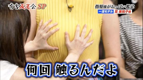 筧美和子 有吉反省会で指原に揉まれたHカップキャプ 画像30枚 23