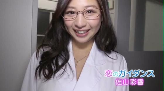 佐山彩香 恋のガイダンスのFカップ谷間と巨尻キャプ 画像57枚 11