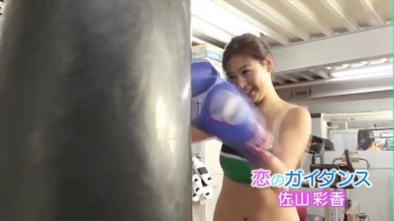 佐山彩香 恋のガイダンスのFカップ谷間と巨尻キャプ 画像57枚 32