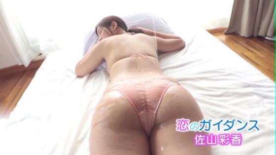 佐山彩香 恋のガイダンスのFカップ谷間と巨尻キャプ 画像57枚 54