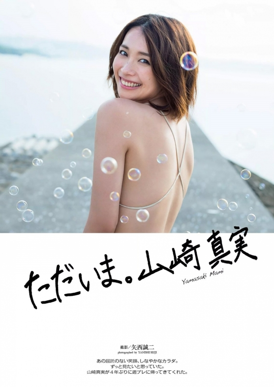 山崎真実 Flashで現在の姿を披露したノーブラ横乳グラビア 画像25枚 6