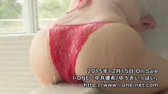 中井優希 ゆうきいっぱいのGカップ爆乳とむっちりお尻キャプ 画像45枚 15