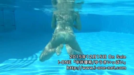 中井優希 ゆうきいっぱいのGカップ爆乳とむっちりお尻キャプ 画像45枚 35