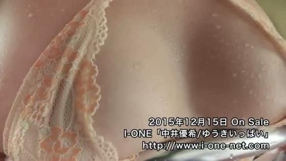 中井優希 ゆうきいっぱいのGカップ爆乳とむっちりお尻キャプ 画像45枚 38