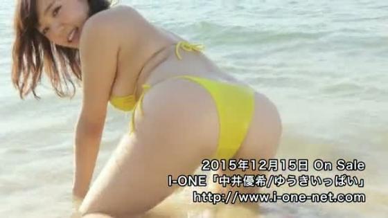 中井優希 ゆうきいっぱいのGカップ爆乳とむっちりお尻キャプ 画像45枚 5