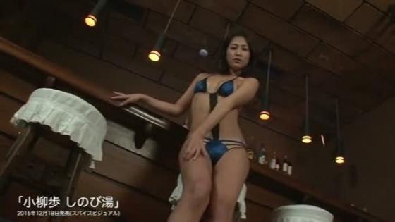 小柳歩 DVDしのび湯のお尻と股間食い込みキャプ 画像35枚 21