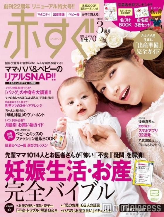 後藤真希 結婚妊娠出産を経てママモデルとして復活 画像11枚 9
