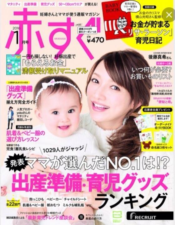 後藤真希 結婚妊娠出産を経てママモデルとして復活 画像11枚 10