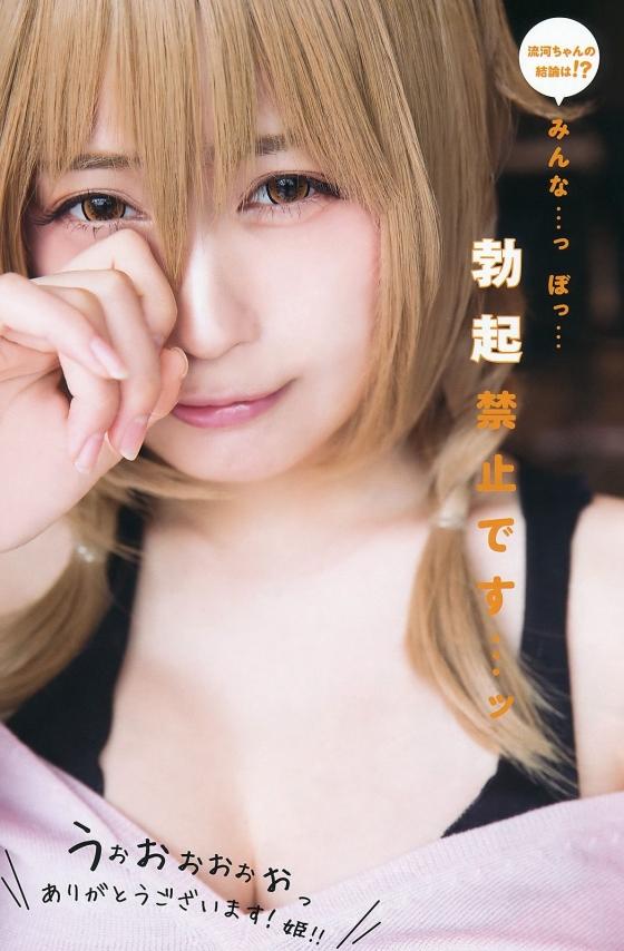 御伽ねこむ ヤングアニマルの最新Jカップ変女コスプレ 画像20枚 6