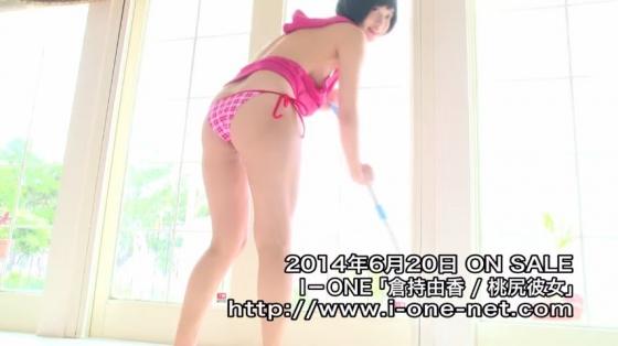 倉持由香 DVD桃尻彼女の巨尻食い込み割れ目キャプ 画像45枚 10