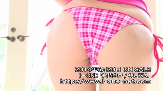 倉持由香 DVD桃尻彼女の巨尻食い込み割れ目キャプ 画像45枚 11