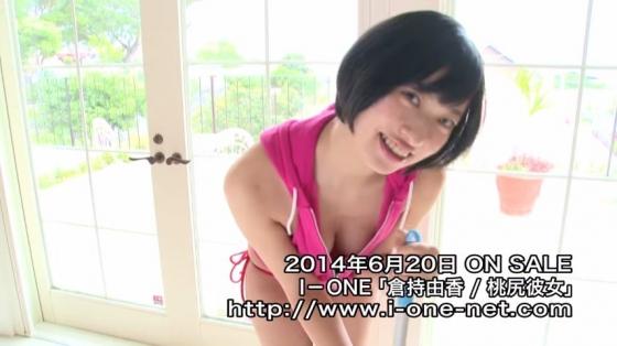 倉持由香 DVD桃尻彼女の巨尻食い込み割れ目キャプ 画像45枚 12