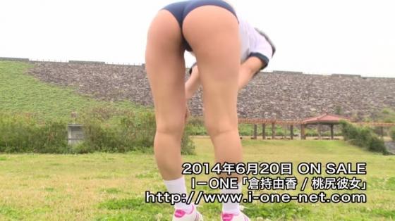 倉持由香 DVD桃尻彼女の巨尻食い込み割れ目キャプ 画像45枚 7