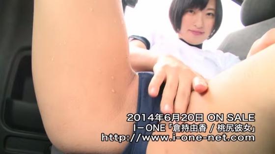 倉持由香 DVD桃尻彼女の巨尻食い込み割れ目キャプ 画像45枚 9