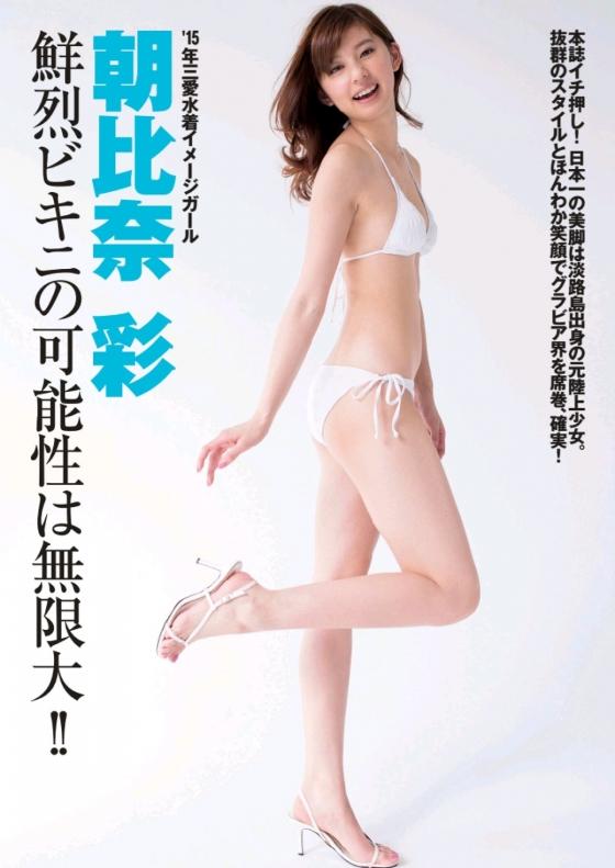 朝比奈彩 Cカップ谷間水着姿を披露した週プレグラビア 画像36枚 20