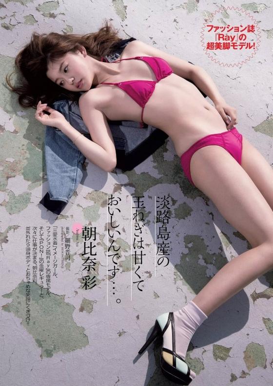 朝比奈彩 Cカップ谷間水着姿を披露した週プレグラビア 画像36枚 2