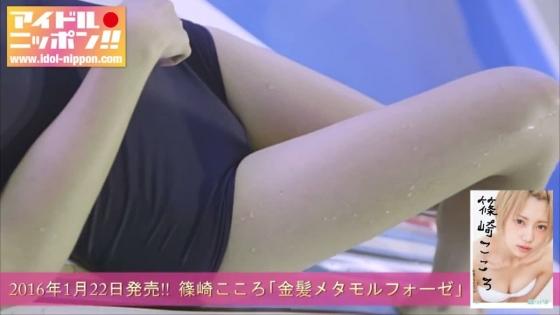 篠崎こころ Cカップ下乳を披露した週プレ下着姿グラビア 画像14枚 25