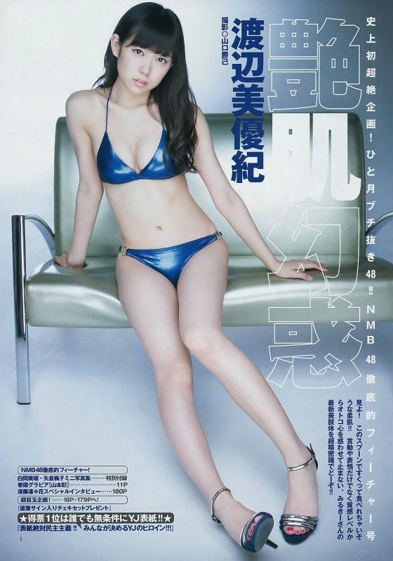 渡辺美優紀 卒業を惜しみたくなる水着&下着姿グラビア 画像47枚 37