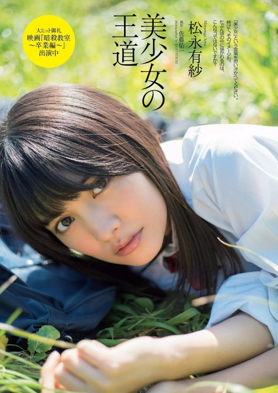 松永有紗 暗殺教室美少女の週プレ水着グラビア 画像26枚 2