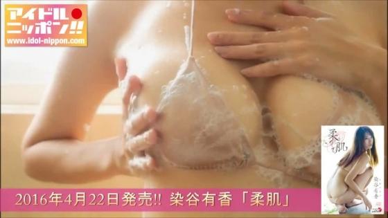染谷有香 DVD柔肌のGカップ爆乳谷間キャプ 画像26枚 19