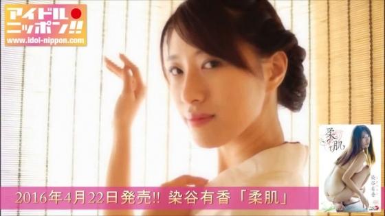 染谷有香 DVD柔肌のGカップ爆乳谷間キャプ 画像26枚 2
