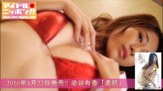 染谷有香 DVD柔肌のGカップ爆乳谷間キャプ 画像26枚 4