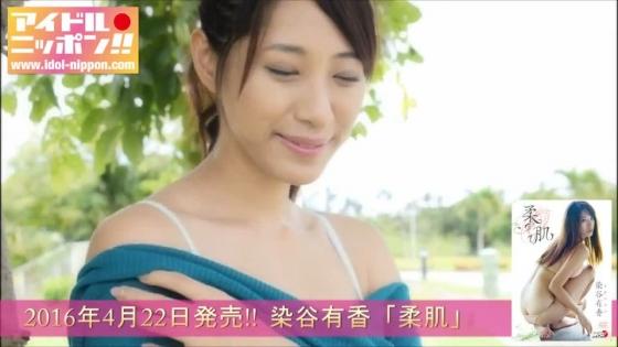 染谷有香 DVD柔肌のGカップ爆乳谷間キャプ 画像26枚 8